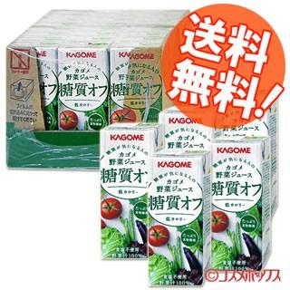 【●お取り寄せ】送料無料/カゴメ 野菜ジュース 糖質オフ 200ml×24本(ケース販売) KAGOME