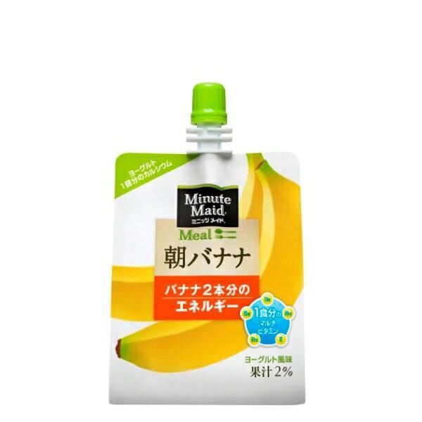 ★メーカー直送★コカコーラ ミニッツメイド朝バナナ 180gパウチ(24本入) 1ケース(24入)