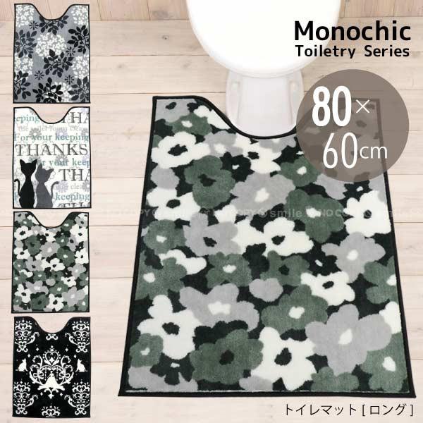 トイレマット モノトーン /モノシック トイレマット 胴長 ロング 80×60cm[YKO]