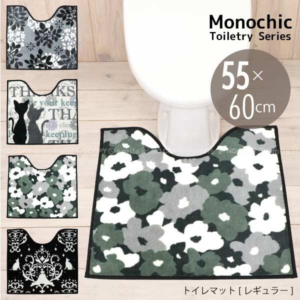 トイレマット モノトーン /モノシック トイレマット レギュラー 55×60cm[YKO]