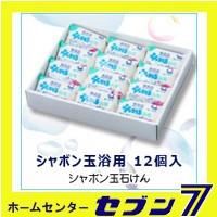 シャボン玉浴用 100g×12個入