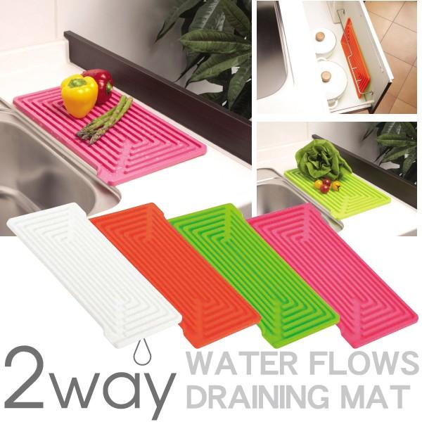 Colors カラフルで左右どちらでも使える 抗菌キッチン水切りマット ドレイニングマット 全4カラー #13