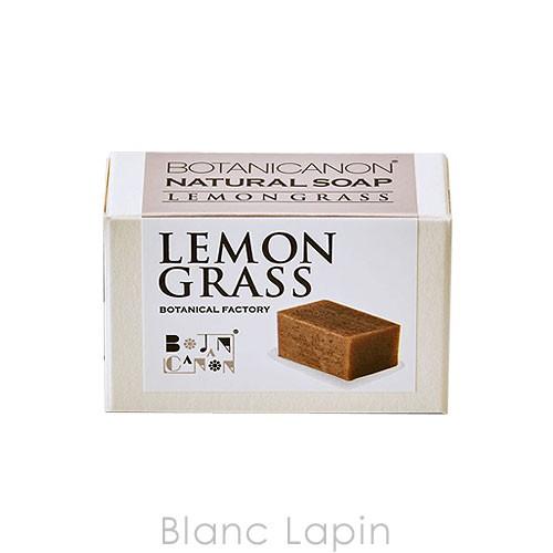 ボタニカノン BOTANICANON ナチュラルソープレモングラス 33g [280285]