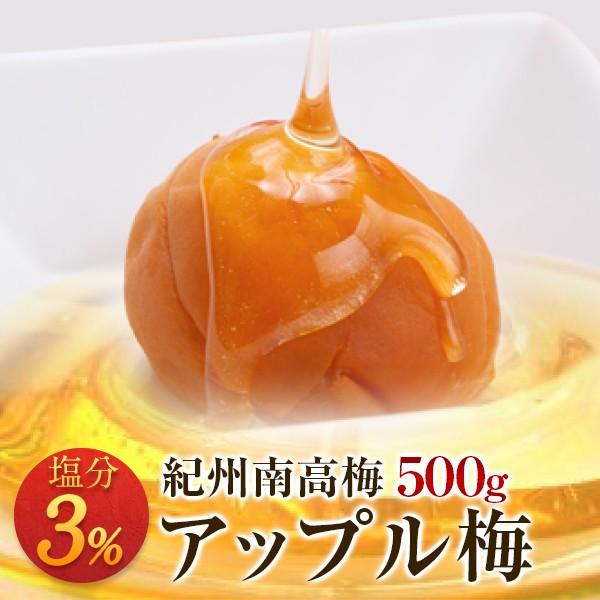 梅干し お取り寄せグルメ アップル梅 塩分3% 500g 送料無料 「りんご」と「はちみつ」でまろやかに仕上げた逸品 和歌山県産 紀州南高梅