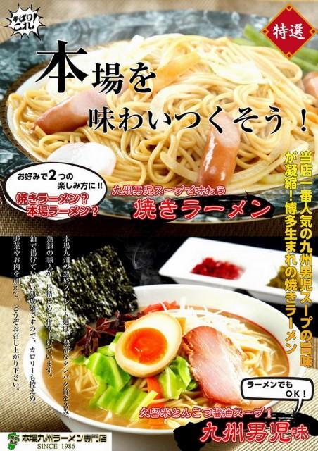 焼きラーメン 久留米豚骨しょう油スープで味わう お試し 6人前 ( 九州男児味 ) お肉と野菜を一緒に 346kcal