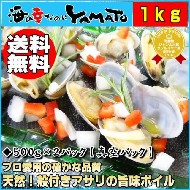 天然 殻付きアサリの旨味ボイル たっぷり500g×2パック あさり 貝 カイ 浅利