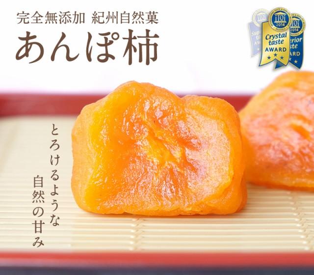 ギフト 無添加 スイーツ 紀州自然菓あんぽ柿約55g 12個入【送料無料】干し柿 和歌山