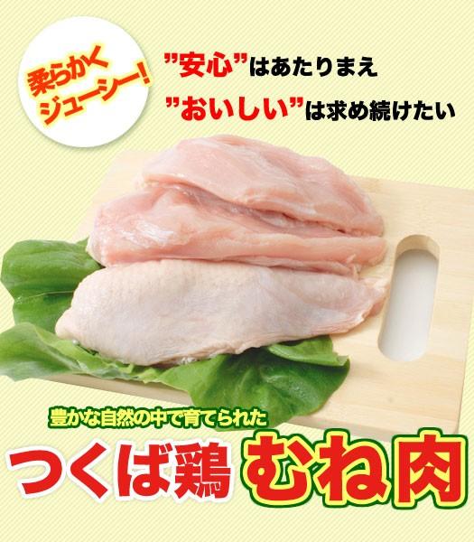 【送料無料】国産 つくば鶏 むね肉 4kg(2kg2パックでの発送)