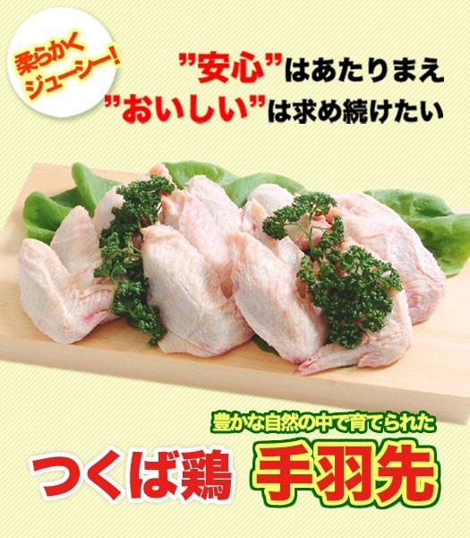 国産 つくば鶏 手羽先 2kg(2kg1パックでの発送)柔らかくジューシーな味!