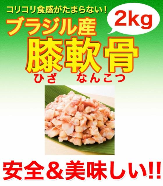 【鶏肉】ブラジル産 膝軟骨 2kg から揚げ 唐揚げに最適 (fn82108)【鳥肉】