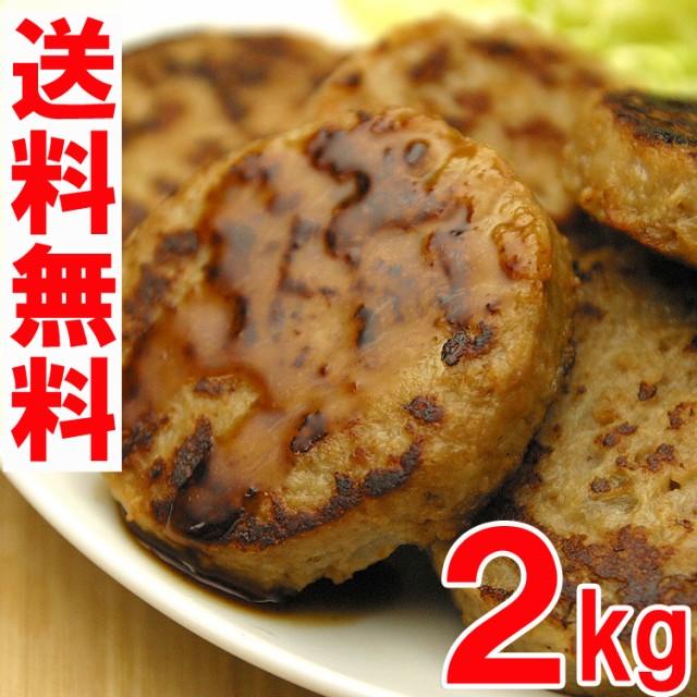 【送料無料/ホテル・レストラン御用達食材】お弁当に便利なチキンハンバーグ2kg(64〜68個)/uf
