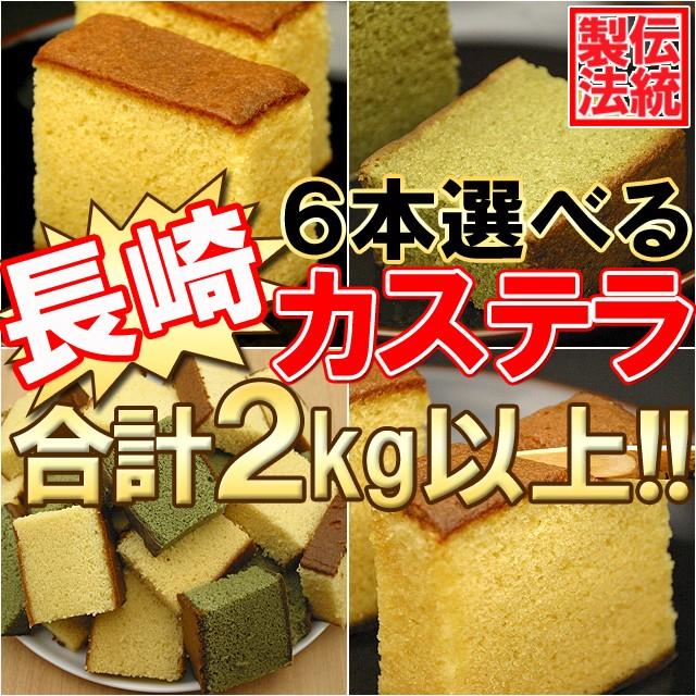 【送料無料】伝統製法☆本場長崎のカステラ2kg以上!!選べる6本好きな味bs