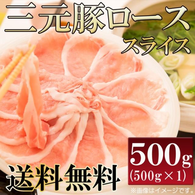 【送料無料】数量限定入荷!!飲食店御用達 三元豚ローススライス2mm500g(500g×1パック)/豚ロース肉/豚肉