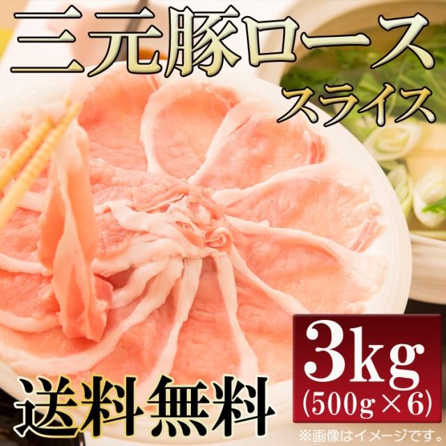 【送料無料】数量限定入荷!!飲食店御用達 三元豚ローススライス2mm3kg(500g×6パック)/豚ロース肉/豚肉