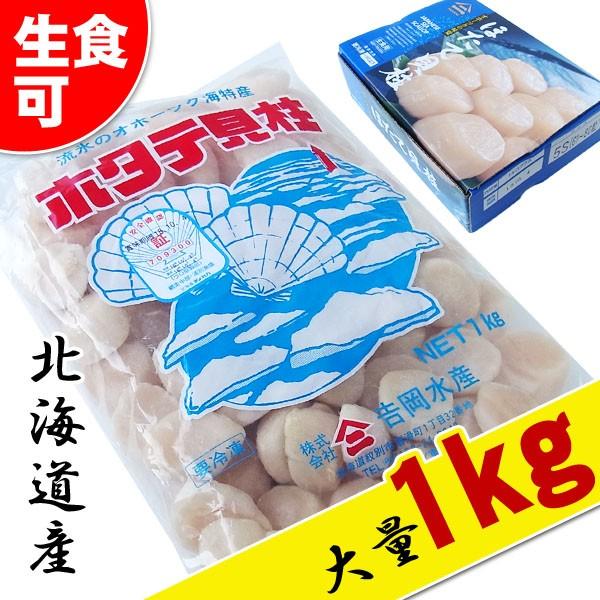お刺身用 ホタテ 貝柱 1kg 北海道産 5Sサイズ (約61-80粒入)生食可
