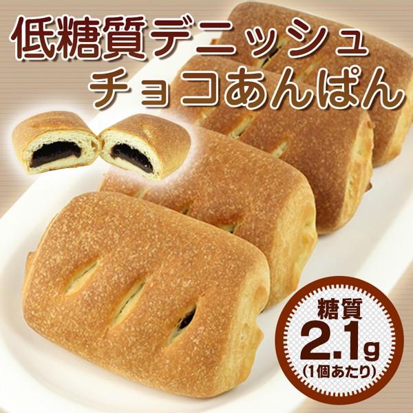 【送料無料♪】【糖質1個2.1g!食物繊維13g!】『低糖質デニッシュチョコあんぱん(1袋32個入り)』美味しい糖質制限食♪ダイエット中の