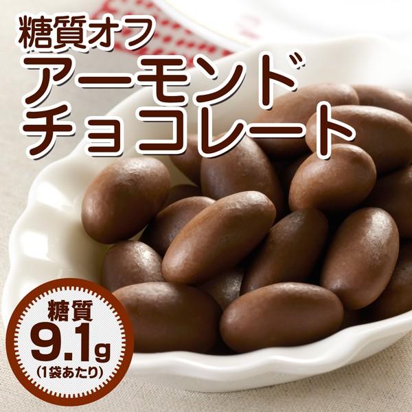 糖質オフ アーモンドチョコレート 100g入 糖質制限ダイエット中の方にぴったりな低糖スイーツ♪
