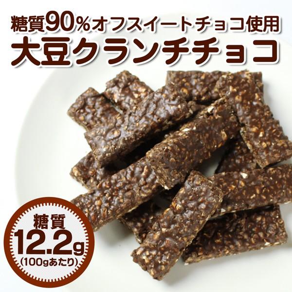 『糖質90%オフスイートチョコ使用大豆クランチチョコ』 300g入 糖質制限ダイエット中の方にぴったりな低糖スイーツ♪