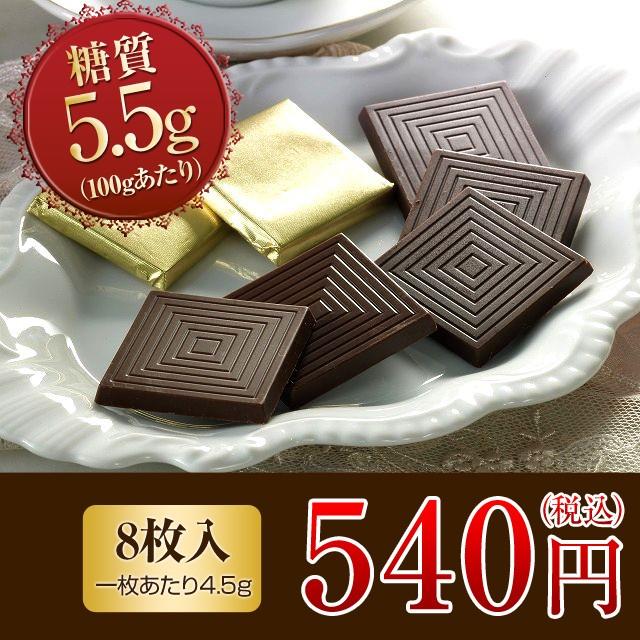 【砂糖不使用・糖質オフチョコ】糖質90%オフ スイートチョコレート (キャレタイプ8枚入り) 糖質制限ダイエット中の方にぴったりな低