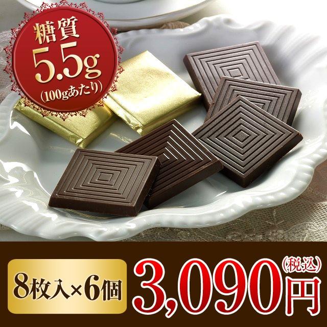 【砂糖不使用・糖質オフチョコ】糖質90%オフ スイートチョコレート (キャレタイプ8枚入り×6個セット) プレゼントに・糖質制限ダイエ