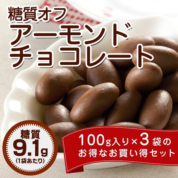 糖質オフ アーモンドチョコレート 3袋セット(1袋100g×3袋) 糖質制限ダイエット中の方にぴったりな低糖スイーツ♪