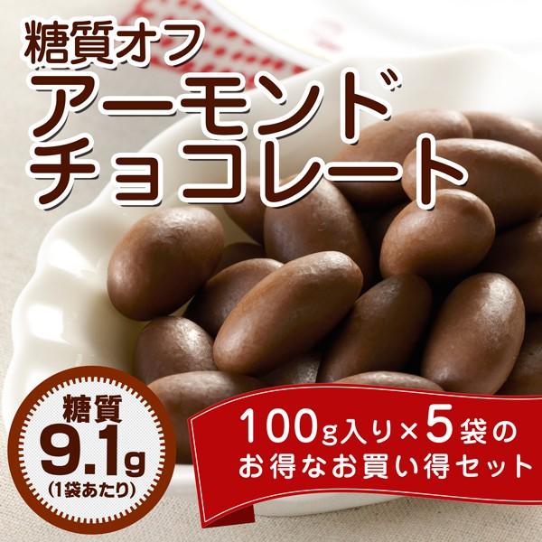 糖質オフ アーモンドチョコレート 5袋セット(1袋100g×5袋) 糖質制限ダイエット中の方にぴったりな低糖スイーツ♪