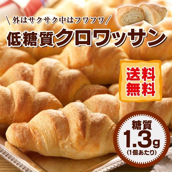 【送料無料】低糖質クロワッサン(50個入り)