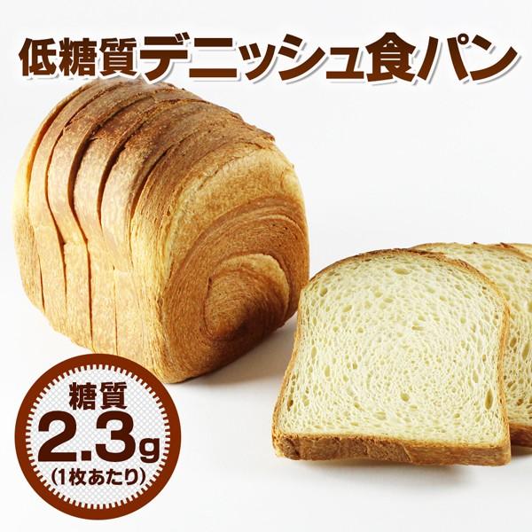 【糖質1枚2.3g!食物繊維8.5g!】『低糖質デニッシュ食パン 1斤』美味しい糖質制限食♪ダイエット中の方にもぴったりのデニッシュパン【