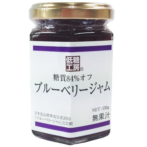 【砂糖不使用】糖質84%OFFブルーベリージャム 150g瓶入り 低糖スイーツと相性ばっちり♪/糖質制限食品