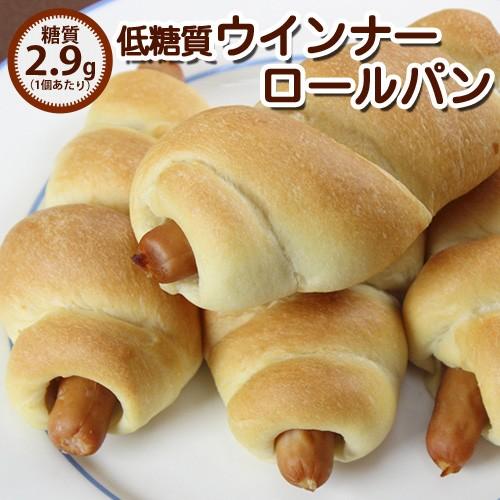 【糖質1個2.9g!】『低糖質ウインナーロールパン4個入り』美味しい糖質制限食♪ダイエット中の方にも!/ウィンナーパン・低糖質パン/低糖