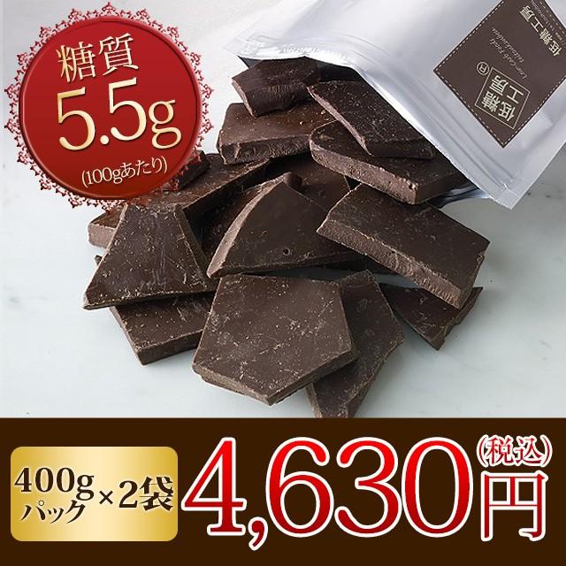 【砂糖不使用・糖質オフチョコ】糖質90%オフ スイートチョコレート (お徳用割れチョコ400g入り 2袋) 糖質制限ダイエット中の方にぴっ