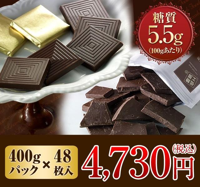 【砂糖不使用・糖質オフチョコ】糖質90%オフ スイートチョコレート (お徳用割れチョコ400g入りとキャレタイプ48枚
