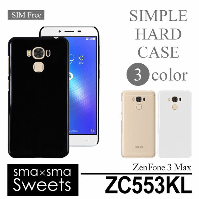 ZenFone 3 Max ZC553KL ハード ケース スマホ カバー