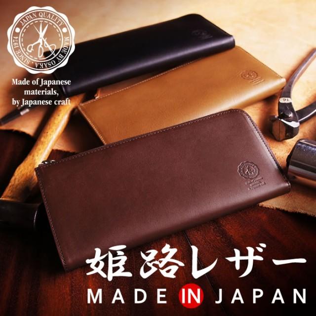財布 メンズ 長財布 本革 日本製 L字ファスナー ラウンドファスナー 姫路レザー レディース
