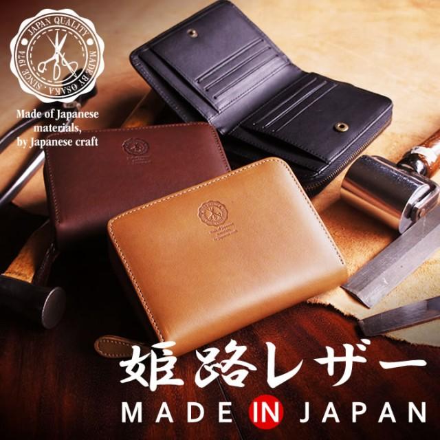 財布 メンズ 二つ折り 本革 日本製 ラウンドファスナー 姫路レザー 二つ折り財布 ジッパー レディース
