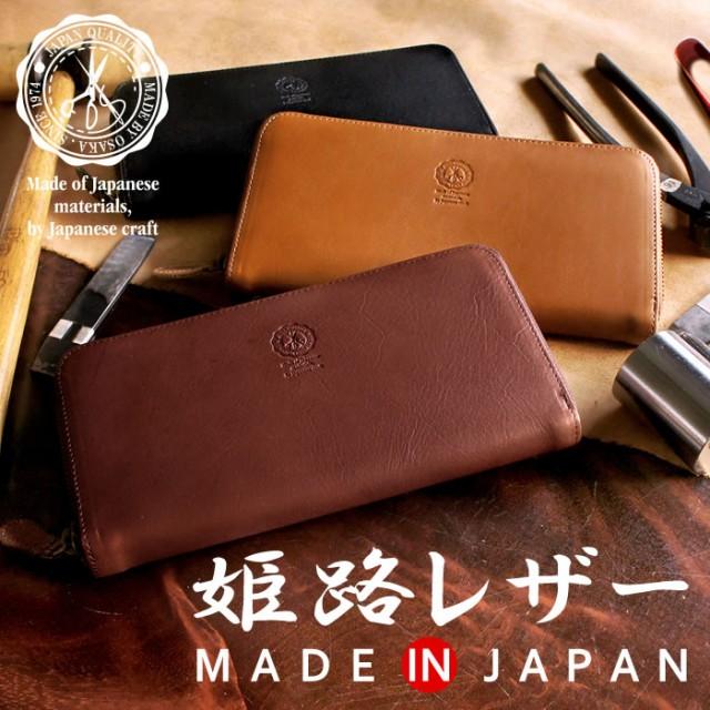 財布 メンズ 長財布 本革 日本製 ラウンドファスナー 姫路レザー レディース