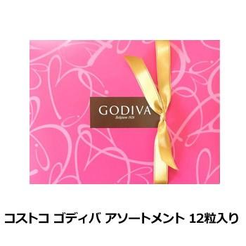 コストコ ゴディバ アソートメント 12粒入り コストコ GODIVA チョコレート アソート ボックス ギフト プレゼント お菓子