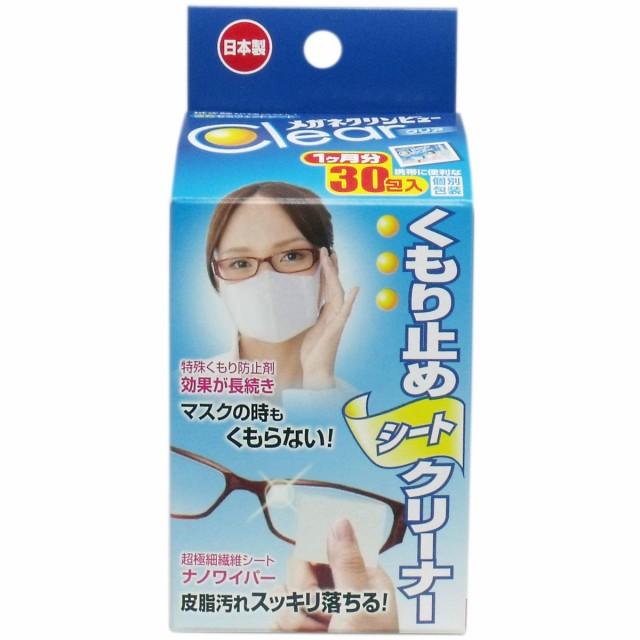 くもり止め眼鏡めがね 通販価格比較 価格com