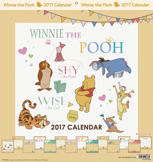 2017年くまのプーさんカレンダー