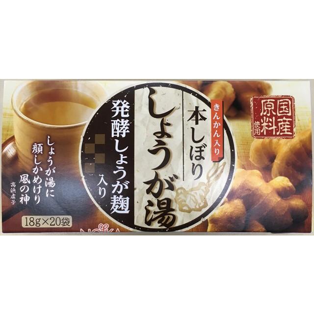 ◆発酵しょうが麹入り 本しぼりしょうが湯 18G×20包