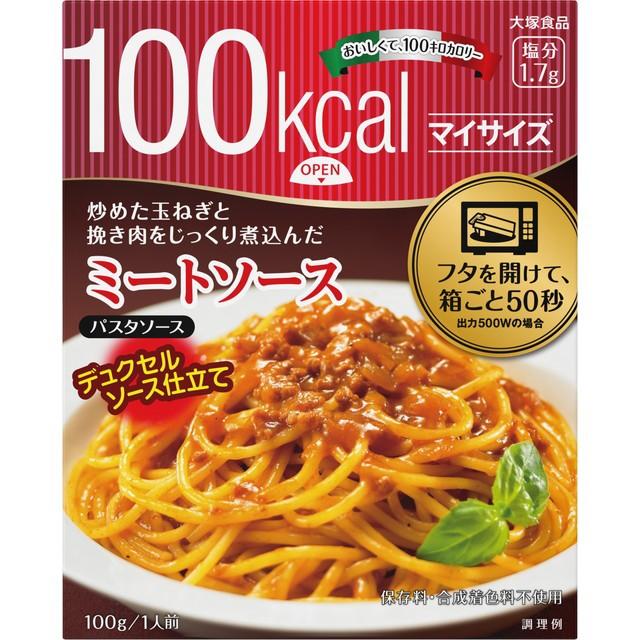 ◆大塚 マイサイズ ミートソース 100g【5個セット】