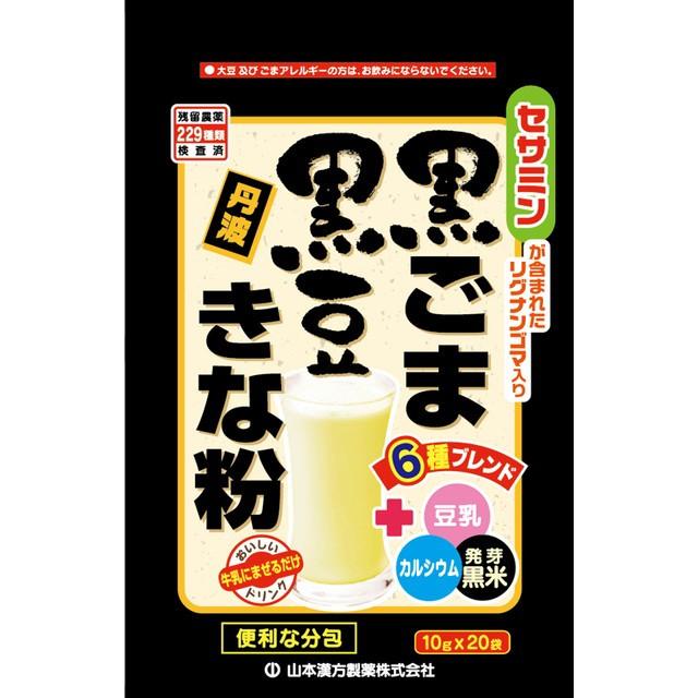 ◆山本漢方 黒ごま黒豆きな粉分包 10g x 20包