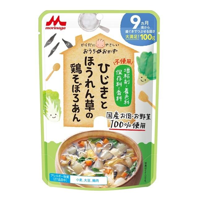 ◆森永乳業 おうちのおかず ひじきとほうれん草の鶏そぼろあん 100g(9ヶ月〜)