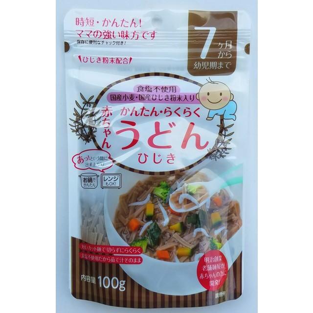 ◆田靡(たなびき)製麺 赤ちゃんうどん ひじき 100g(7ヶ月〜)【2個セット】