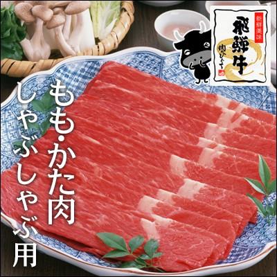 【肉のひぐち】<冷凍>飛騨牛もも・かた肉しゃぶしゃぶ500g1パック 肉/飛騨牛/牛肉/ブランド牛/黒毛和牛/鍋/すきやき/おもてなし