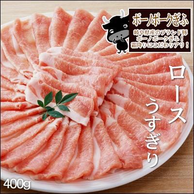 【肉のひぐち】ボーノポークぎふロース肉うすぎり400g入り1パック