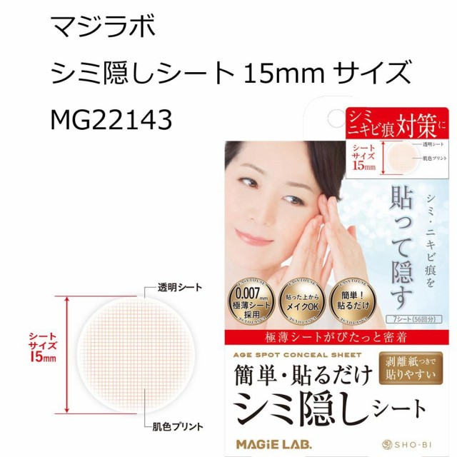 マジラボ シミ隠しシート15mmサイズ MG22143