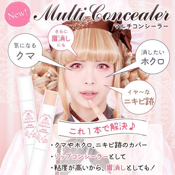 ドーリーコスメ マルチコンシーラー バニラ (乳白色) コスプレ メイク Dolly Cosme コスメ カバー クマ シミ隠し
