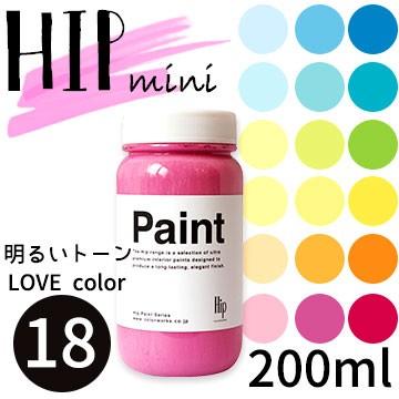 ペンキ 水性ペンキ 水性塗料 ペンキ Hip Paint mini ヒップ ペイント ミニ パステルカラー ペンキ 水性塗料 水性 ペンキ DIY ペンキ パ