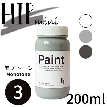 ペンキ 水性ペンキ 水性塗料 ペンキ Hip Paint mini ヒップ ペイント ミニ 黒 グレー 白 ペンキ 水性塗料 水性 ペンキ DIY ペンキ モノ